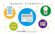 株式会社SAKAMOTOのプレスリリース10