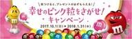 マースジャパンリミテッドのプレスリリース1