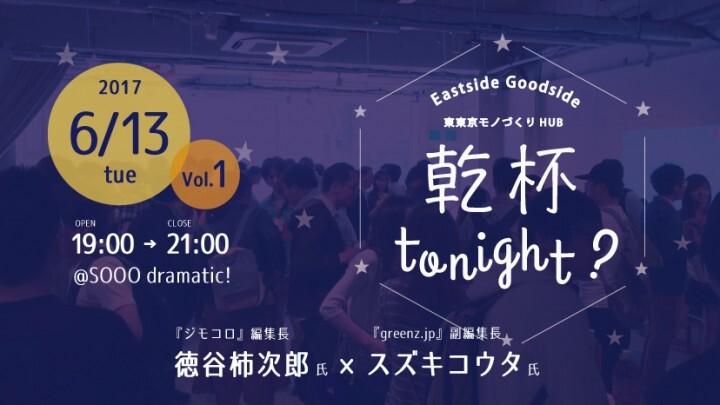Eastside Goodside(イッサイガッサイ)東東京モノづくりHUBのプレスリリース画像1