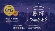 Eastside Goodside(イッサイガッサイ)東東京モノづくりHUBのプレスリリース3