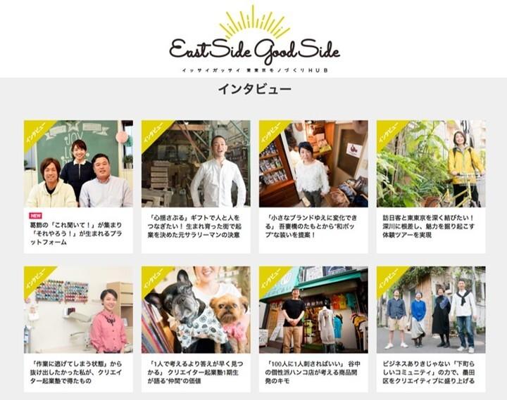 Eastside Goodside(イッサイガッサイ)東東京モノづくりHUBのプレスリリース画像4