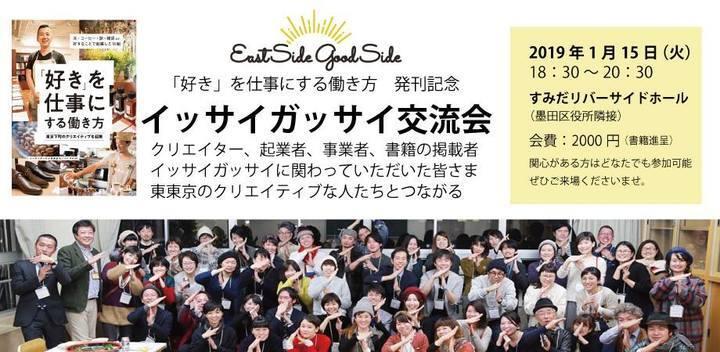 Eastside Goodside(イッサイガッサイ)東東京モノづくりHUBのプレスリリース画像9