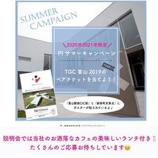 株式会社プレステージ・インターナショナルのプレスリリース