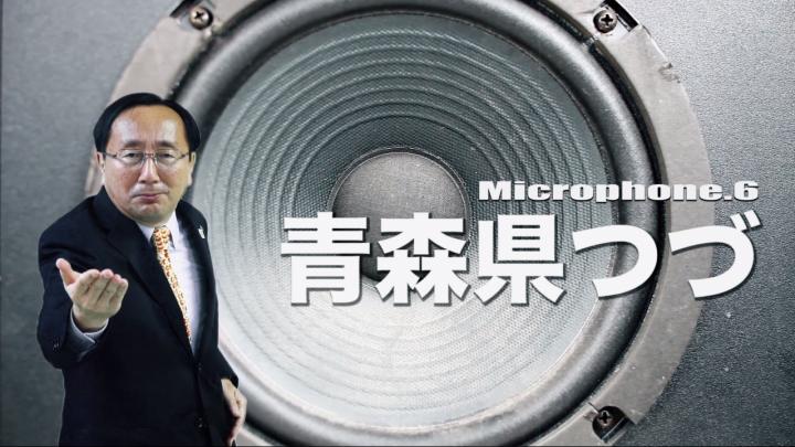 青森県のプレスリリース画像7