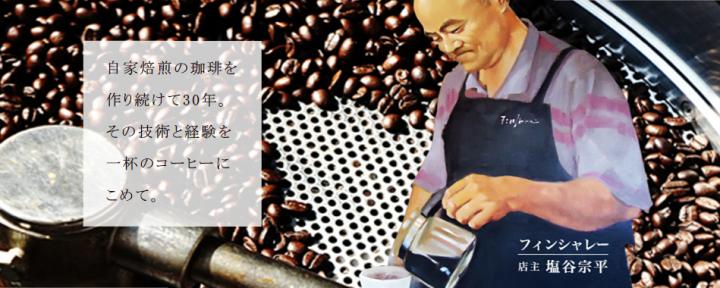 自家焙煎コーヒーの店フィンシャレーのプレスリリース画像1