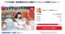 一般社団法人日本風呂敷マスター協会のプレスリリース4