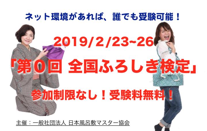 一般社団法人日本風呂敷マスター協会のプレスリリース画像1