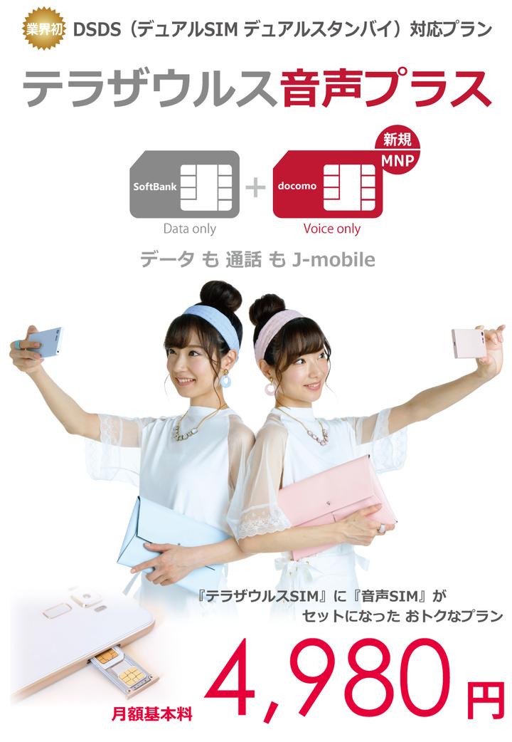 ジャパンモバイル株式会社のプレスリリース画像1