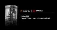日本3Dプリンター株式会社のプレスリリース10