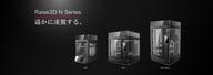 日本3Dプリンター株式会社のプレスリリース8