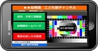 SKY-NETWORK株式会社のプレスリリース10