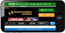 SKY-NETWORK株式会社のプレスリリース