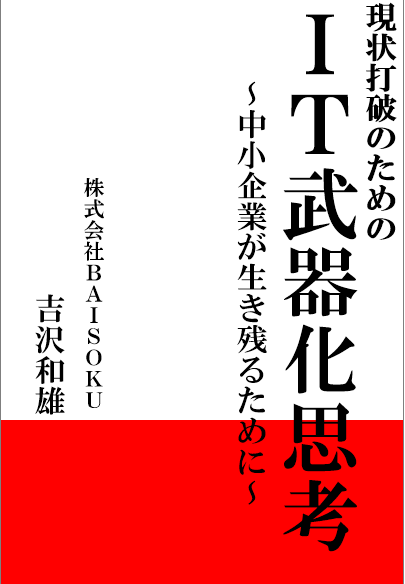 株式会社BAISOKU(バイソク)のプレスリリース画像1