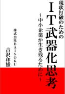 株式会社BAISOKU(バイソク)のプレスリリース3