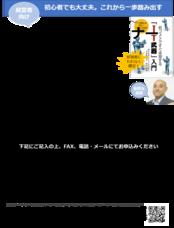 株式会社BAISOKU(バイソク)のプレスリリース2