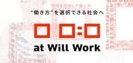 一般社団法人at Will Workのプレスリリース9