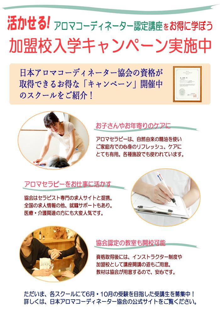 日本アロマコーディネーター協会のプレスリリース画像1