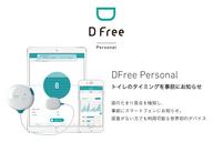 トリプル・ダブリュー・ジャパン株式会社のプレスリリース4