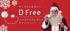 トリプル・ダブリュー・ジャパン株式会社のプレスリリース