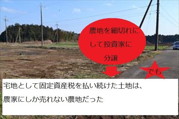 株式会社おひさま不動産のプレスリリース画像6