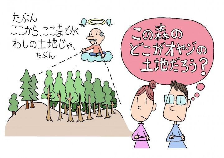 株式会社おひさま不動産のプレスリリース画像3