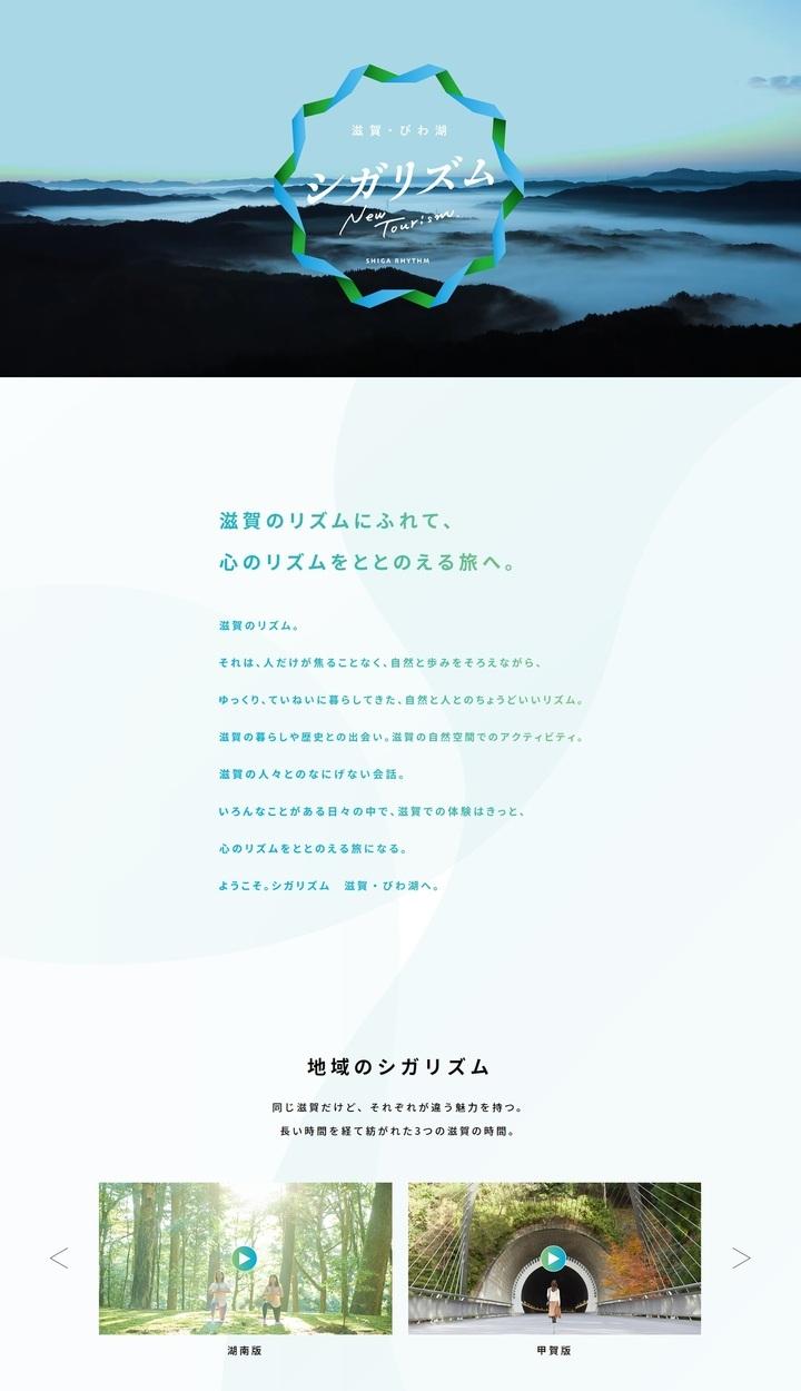 「シガリズム」公式サイトページ.jpg