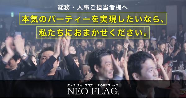 株式会社 NEO FLAGのプレスリリース画像1