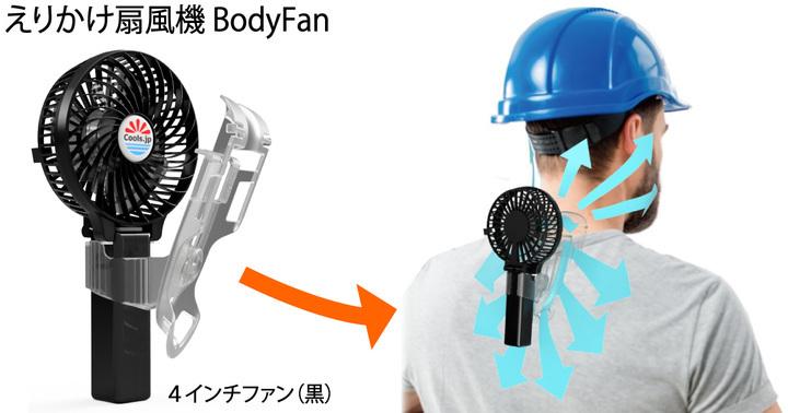 東京ファン株式会社のプレスリリース画像4