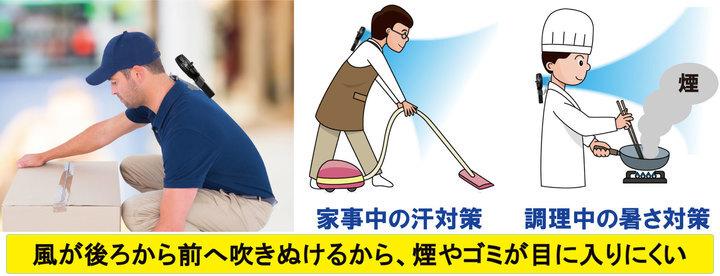 東京ファン株式会社のプレスリリース画像5