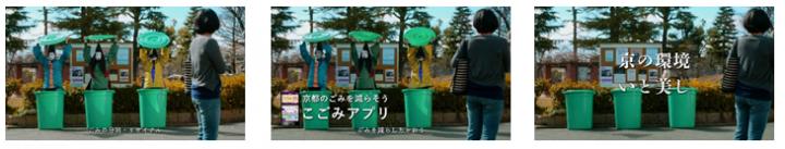 京都市総合企画局のプレスリリース画像3