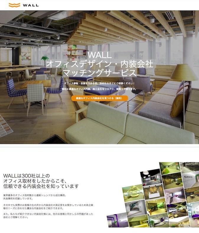 WALL株式会社のプレスリリース画像1
