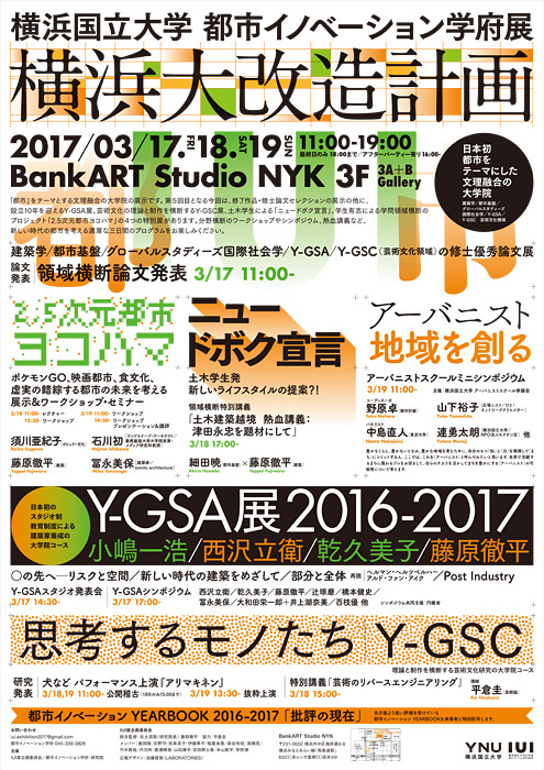 横浜国立大学IUI展企画委員会のプレスリリース画像8