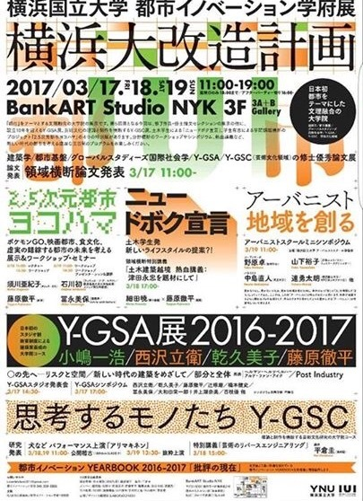 横浜国立大学IUI展企画委員会のプレスリリース画像7