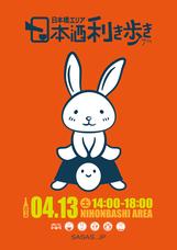 日本橋日本酒プロジェクトのプレスリリース1