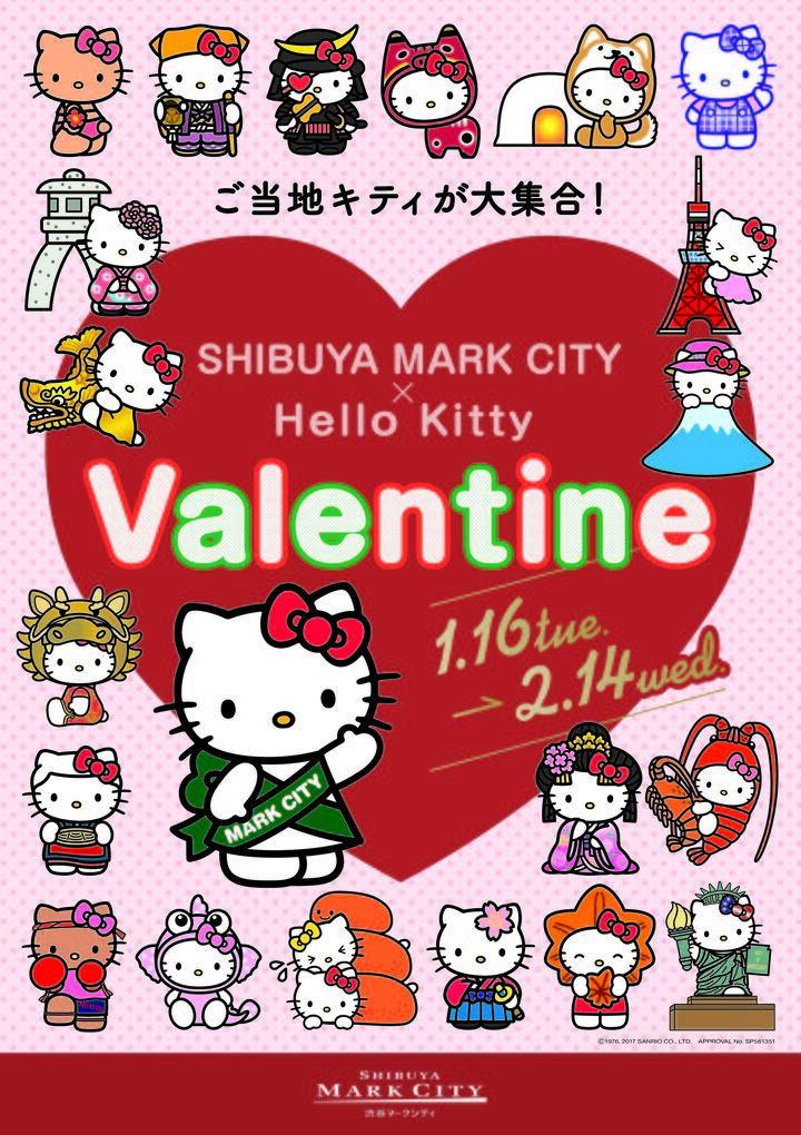株式会社渋谷マークシティのプレスリリース画像1