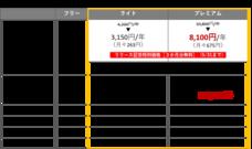 株式会社ペダルノートのプレスリリース12