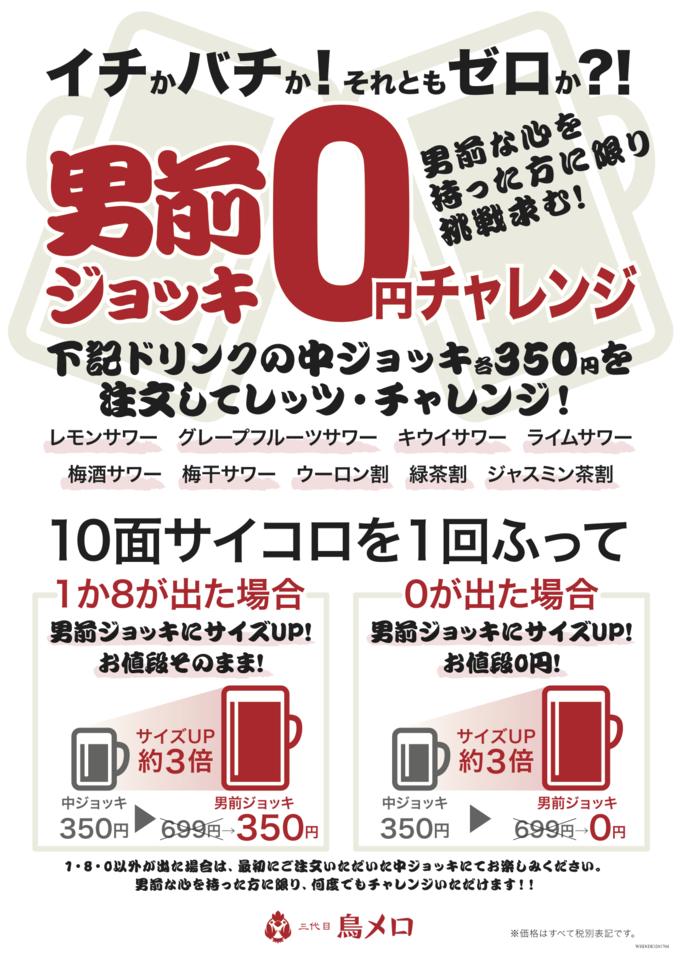 三代目 鳥メロ/ワタミ株式会社のプレスリリース画像2