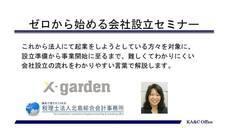 株式会社彩ファクトリーのプレスリリース9