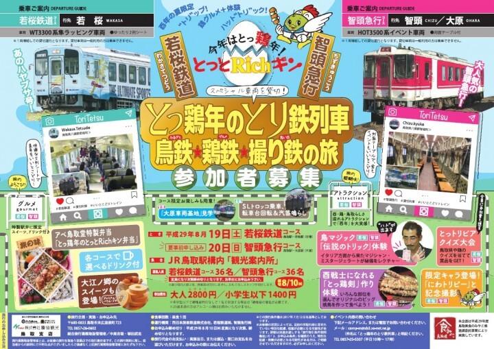 鳥取県市場開拓局食のみやこ推進課のプレスリリース画像1