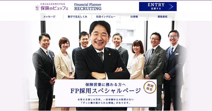株式会社FPパートナーのプレスリリース画像1