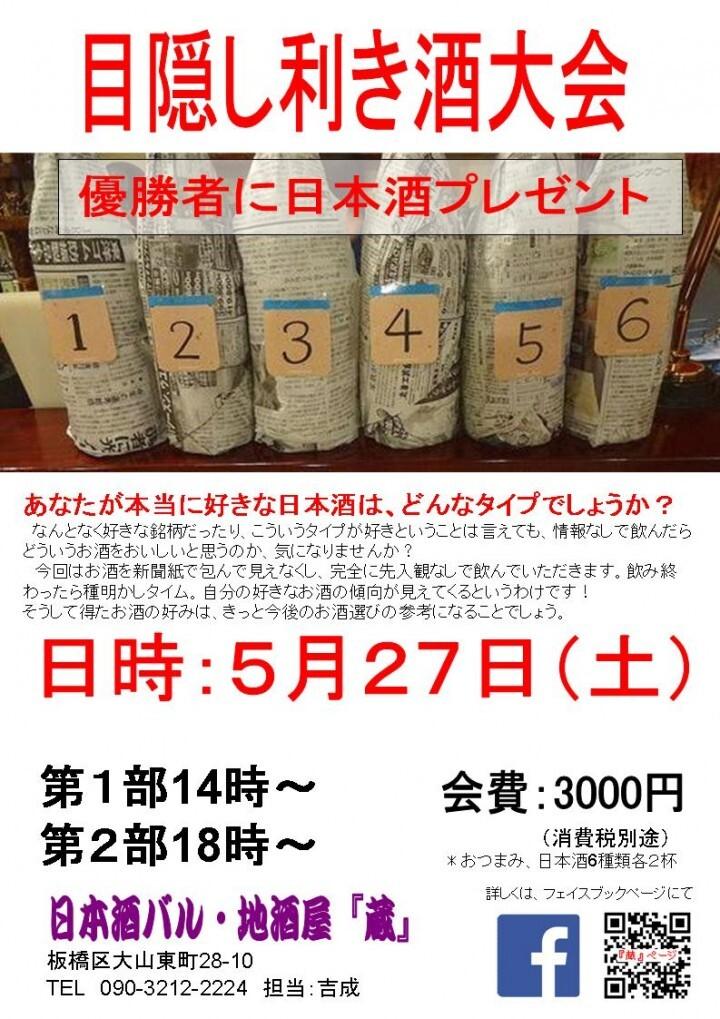 日本酒バル-地酒屋『蔵』のプレスリリース画像1