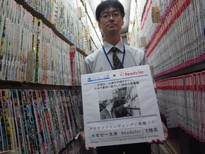 公益財団法人大宅壮一文庫のプレスリリース画像3