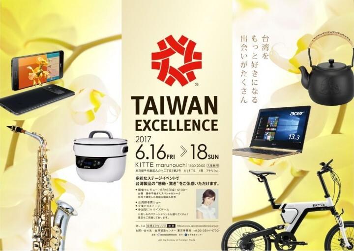 台湾貿易センターのプレスリリース画像4
