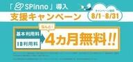 株式会社SPinnoのプレスリリース9