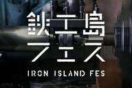 鉄工島FES実行委員会のプレスリリース9