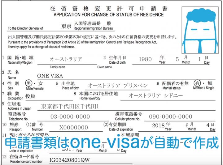 株式会社 one visaのプレスリリース画像2