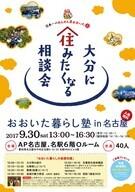 大分県大阪事務所のプレスリリース12