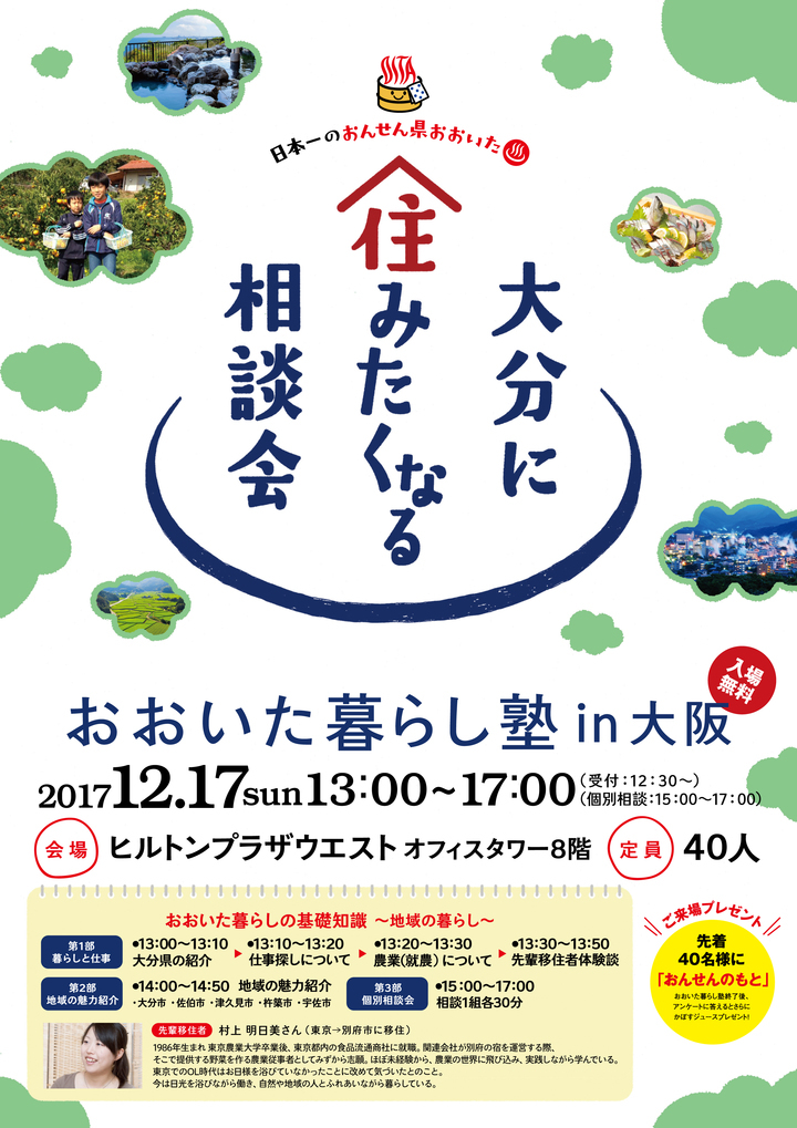 大分県大阪事務所のプレスリリース画像2