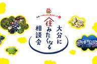 大分県大阪事務所のプレスリリース6