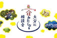 大分県大阪事務所のプレスリリース